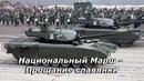 Национальный Марш Прощание славянки без слов кадры из док фильма Броня России