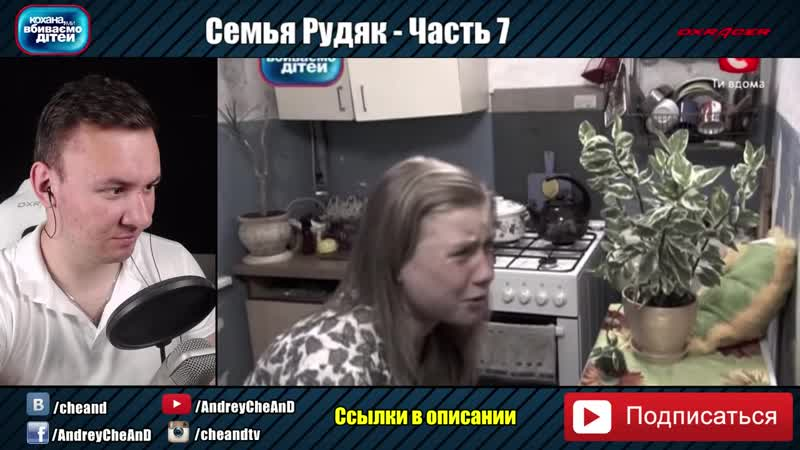 CheAnD TV Андрей Чехменок Сестры ползают в ГОВНЕ ► Дорогая мы убиваем детей ◓ Семья Рудяк ► 7