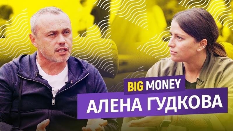 Алена Гудкова. «КУРАЖ БАЗАР» - благотворительность, или системный бизнес? | BigMoney 58