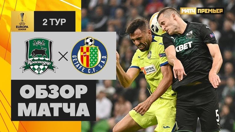 03 10 2019 Краснодар Хетафе 1 2 Обзор матча
