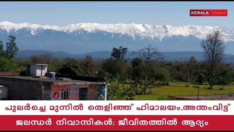 A view to remember Himachal Pradesh's Dhauladhar range visible from Jalandhar