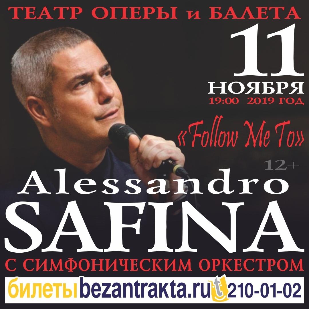 Афиша Воронеж Alessandro Safina в Воронеже, 11 ноября