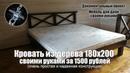 Кровать из дерева 180х200 своими руками всего за 1500 рублей