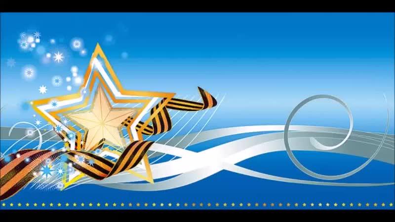 [v-s.mobi]7мамырОтанқорғаушыкүнімерекесіменқұттықтау_Поздравленияна7маясднемзащитникаотечества.wmv.mp4