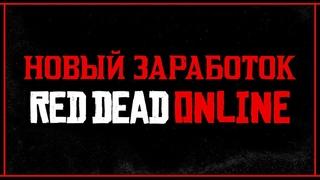 Обновление Red Dead Online: «Новый заработок»