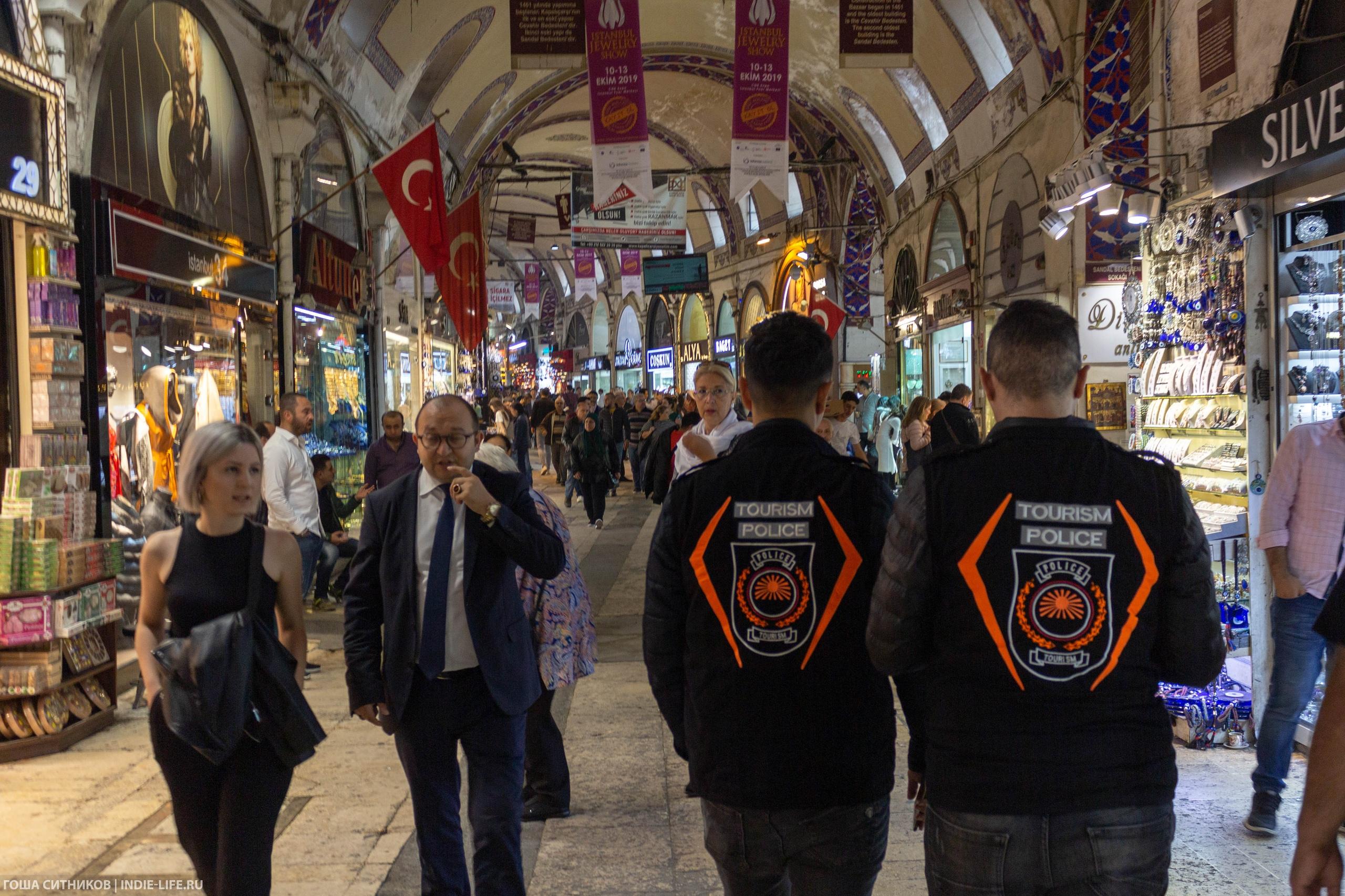 Туристическая полиция Стамбул