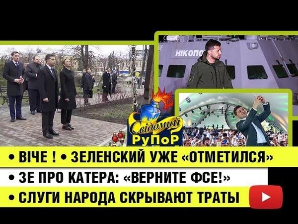 Віче Зеленский уже отметился Зе про катера Верните фсе Слуги народа скрывают траты