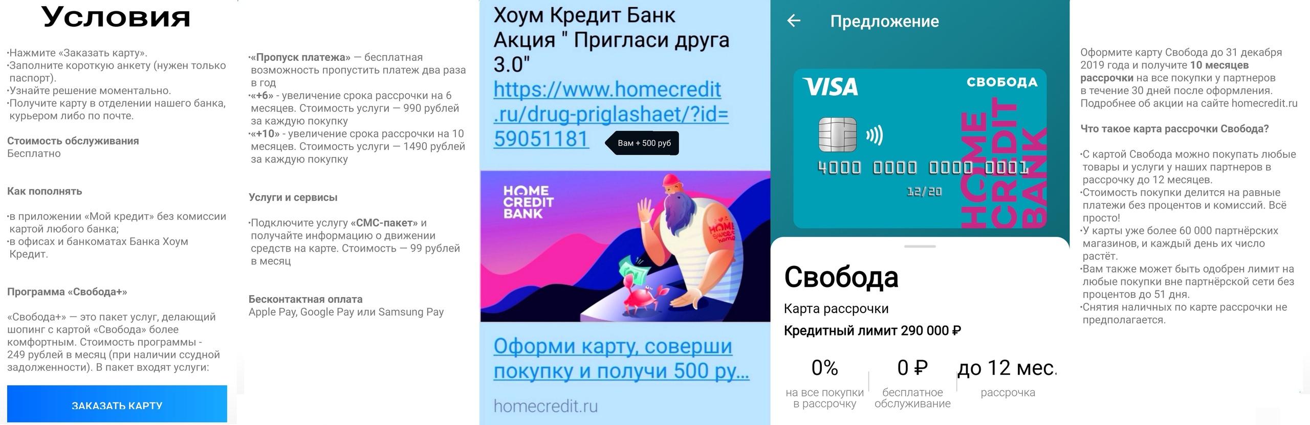 партнёры банка хоум кредит по карте рассрочки в уфе
