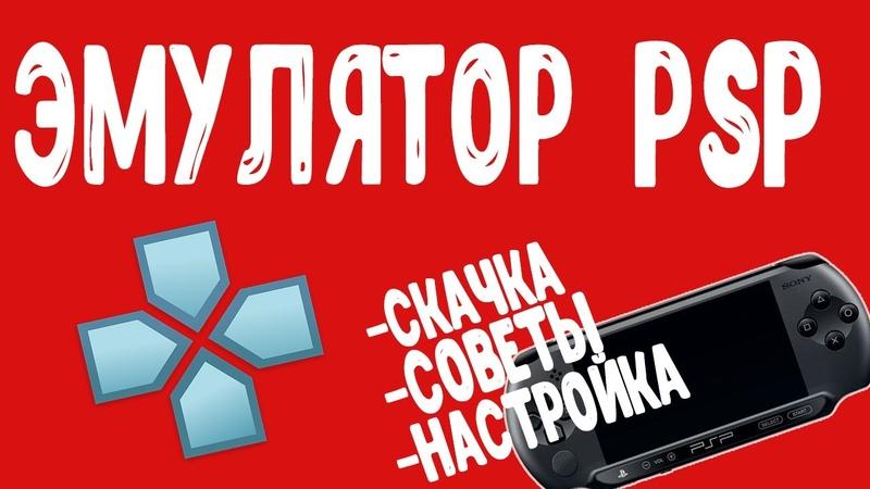 Как настроить эмулятор PPSSPP на ПК Подключить PSP к PC Fusa GamePad