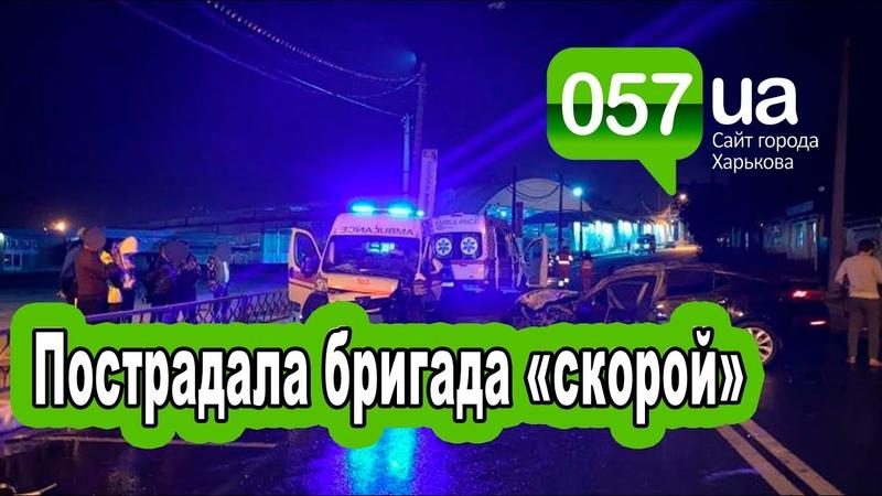 В Харькове карета скорой везла пациентку и попала в аварию