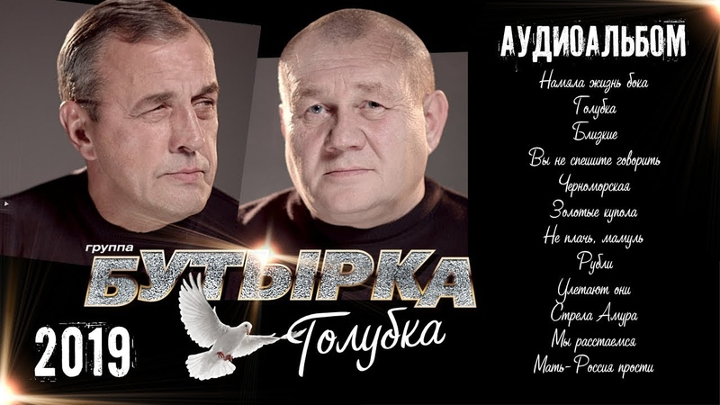 ПРЕМЬЕРА группа БУТЫРКА Голубка 2019 Аудиоальбом