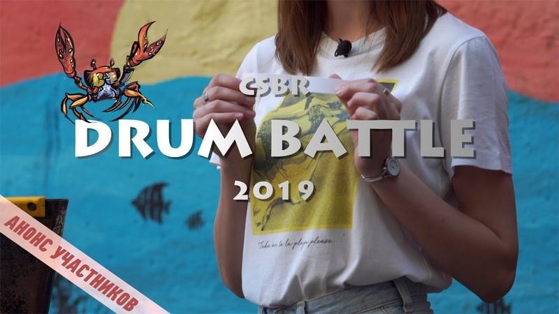 CSBR Drum Battle 2019 анонс участников правила
