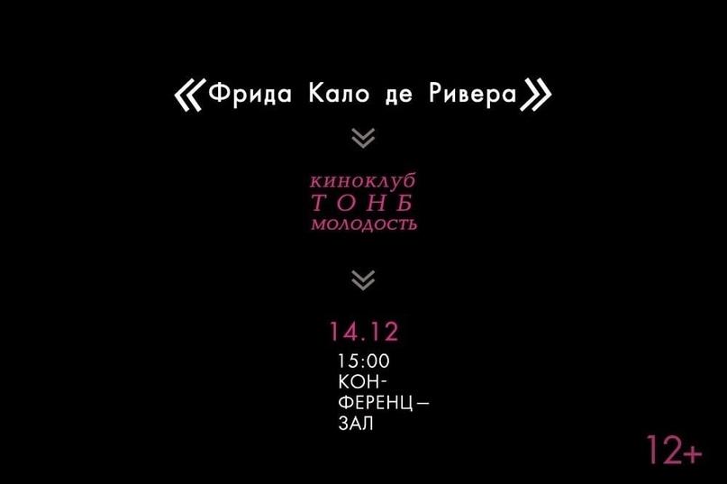 Топ мероприятий на 13 — 15 декабря, изображение №23