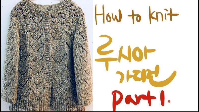 대바늘 뜨개질. How to knit.루시아 가디건 뜨기. Part 1.