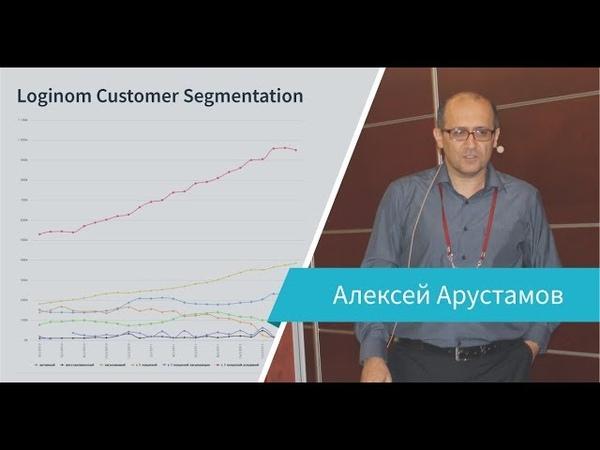 Loginom Customer Segmentation. Выступление Алексея Арустамова на Loginom Day 2018
