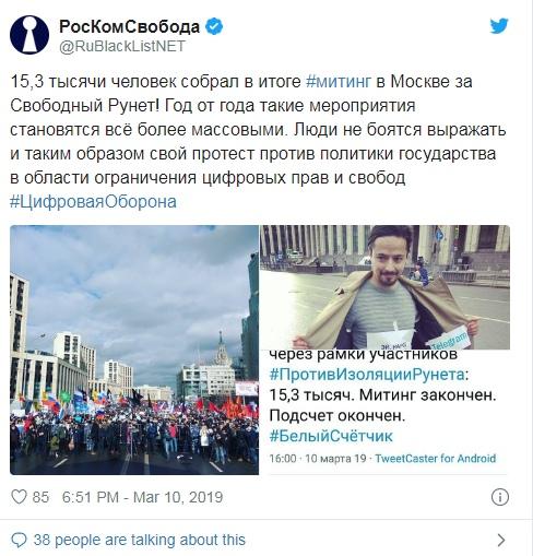События 2019 года: суверенизация Рунета, наказание за неуважение к власти, усиление слежки, изображение №2