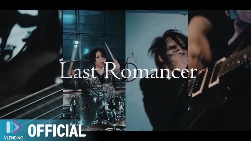 [MV] 보이드 (VOID) - Last Romancer