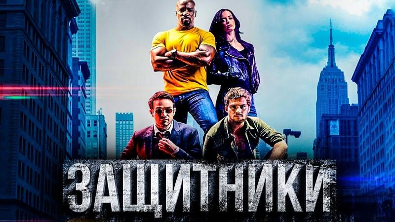 Защитники 1 сезон Обзор сериала Трейлер на русском