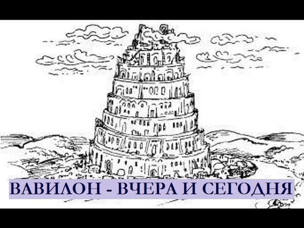 Авраам и Нимрод – спор, затянувшийся до наших дней. Вавилон − вчера и сегодня , передача 1 » Freewka.com - Смотреть онлайн в хорощем качестве