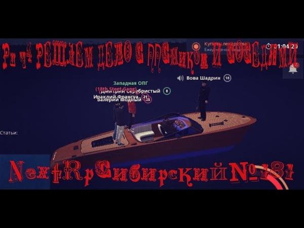 Рп ч4 РЕШАЕМ ДЕЛО С ППСником И СОСЕДЯМИ NextRpСибирский№181