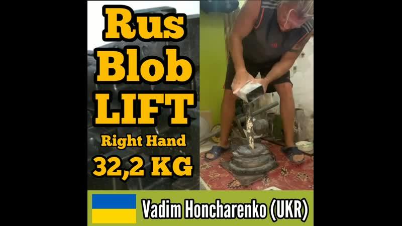 Vadim Honcharenko UKR Rus Blob LIFT 32 2 kg RH