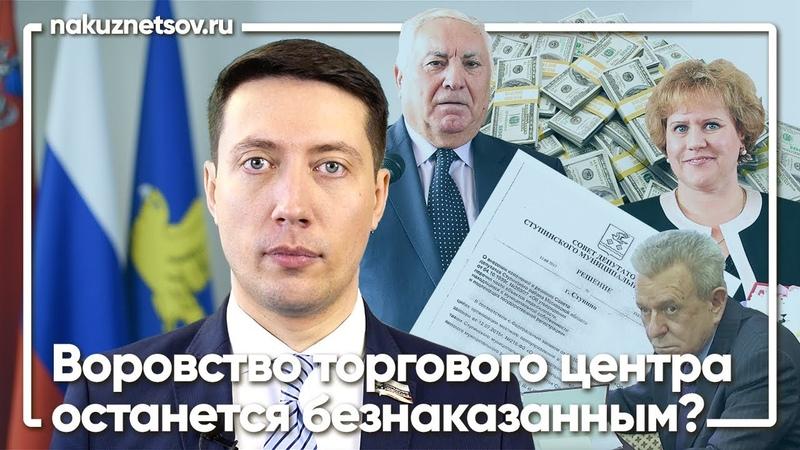 Воровство торгового центра останется безнаказанным Николай Кузнецов Ступино