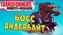 Трансформеры Роботы под Прикрытием Transformers Robots in Disguise - ч.2 - Босс Андербайт