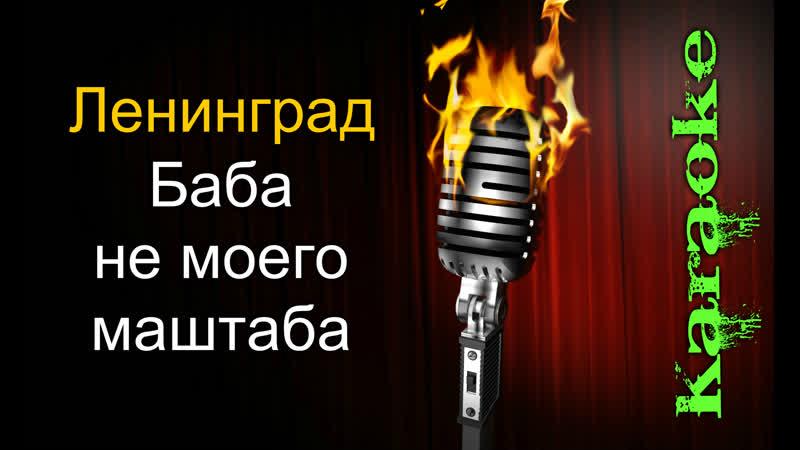 Ленинград Баба не моего маштаба караоке
