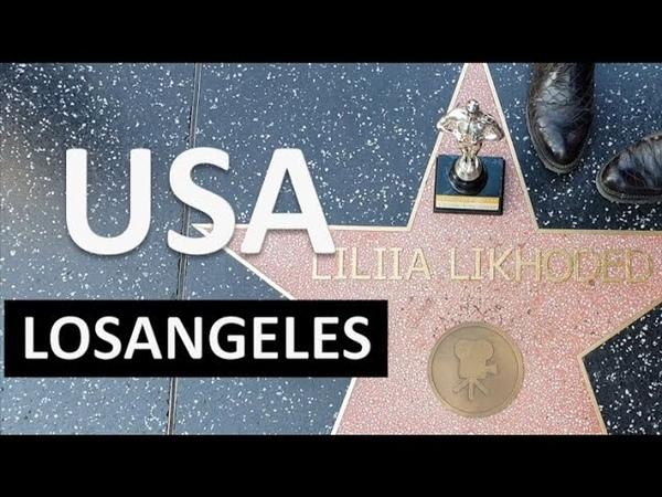 Америка 8 Los Ageles пончики и HollyWood