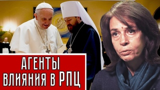 Агенты влияния в РПЦ #ЧетвериковаОльга #РПЦ #Религия