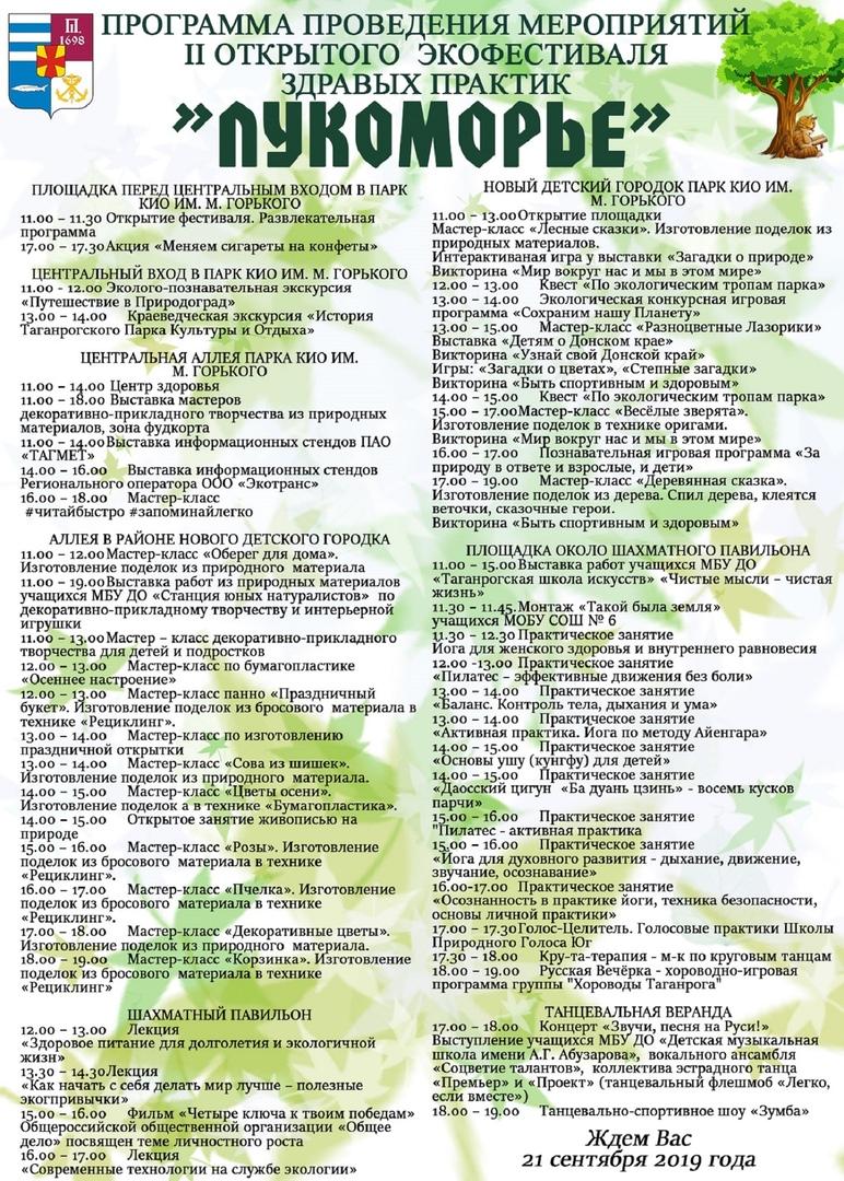 В Таганроге состоится II открытый экофестиваль «Лукоморье»