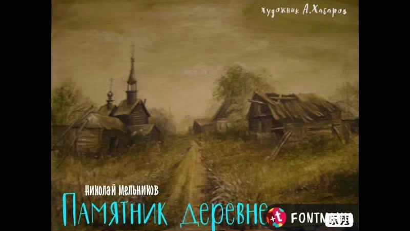Памятник деревне Николай Мельников Читает Виктор Золотоног mp4
