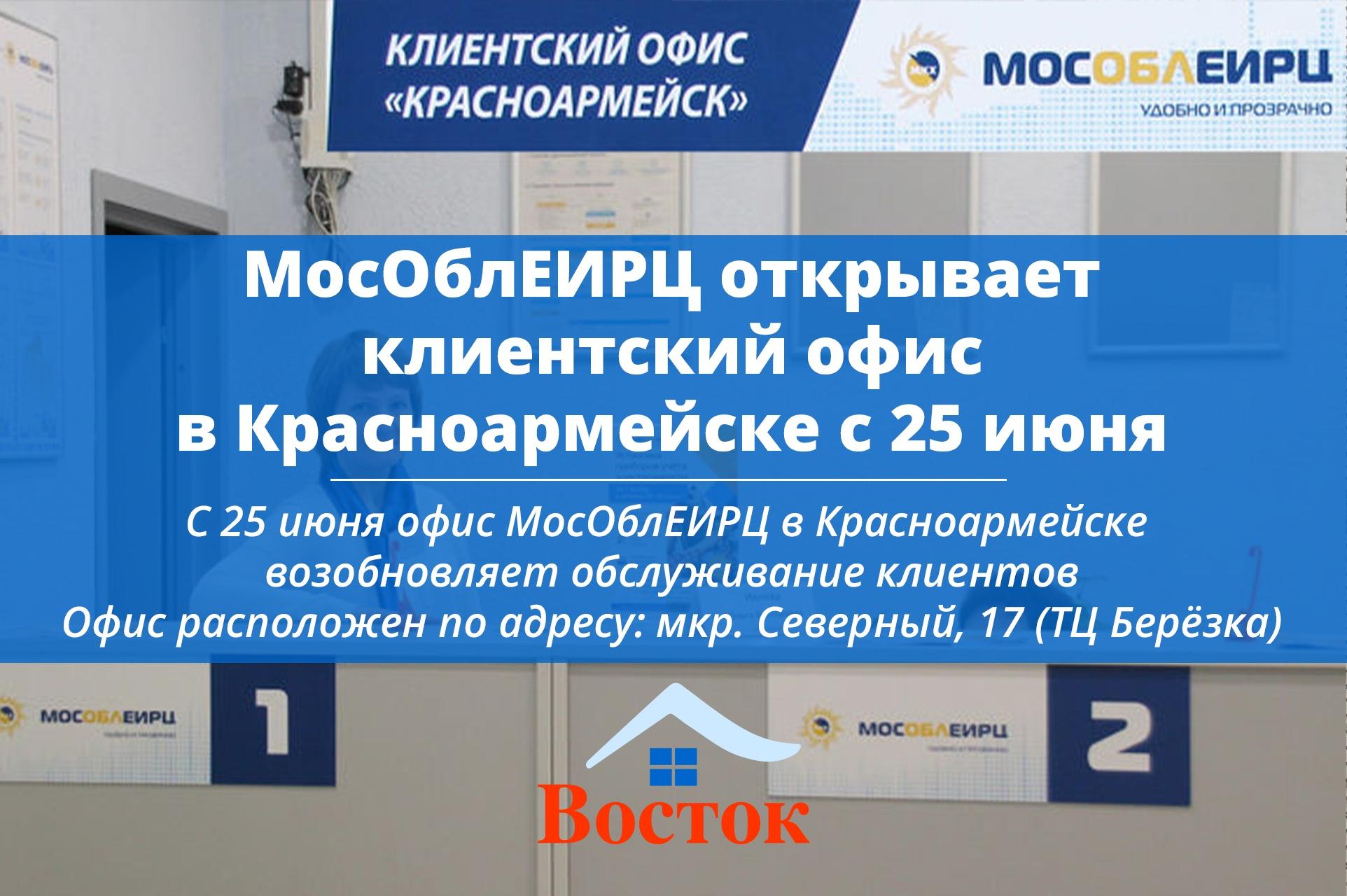 Офис МосОблЕИРЦ в Красноармейске открывается для посетителей