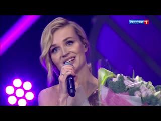 Полина Гагарина - Меланхолия (Песня года 2019)