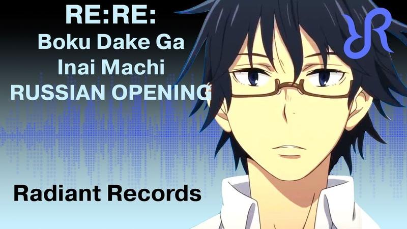 Boku dake ga Inai Machi Erased OP Re:Re: Asian Kung Fu Generation RUS song cover