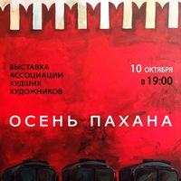 """выставка """"Осень пахана"""""""