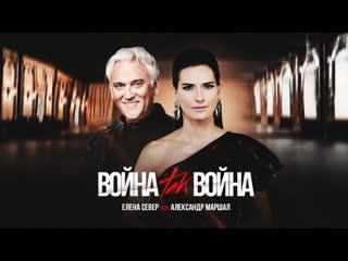 """Елена Север и Александр Маршал - """"Война, так война"""" 2020 [Official Video]"""