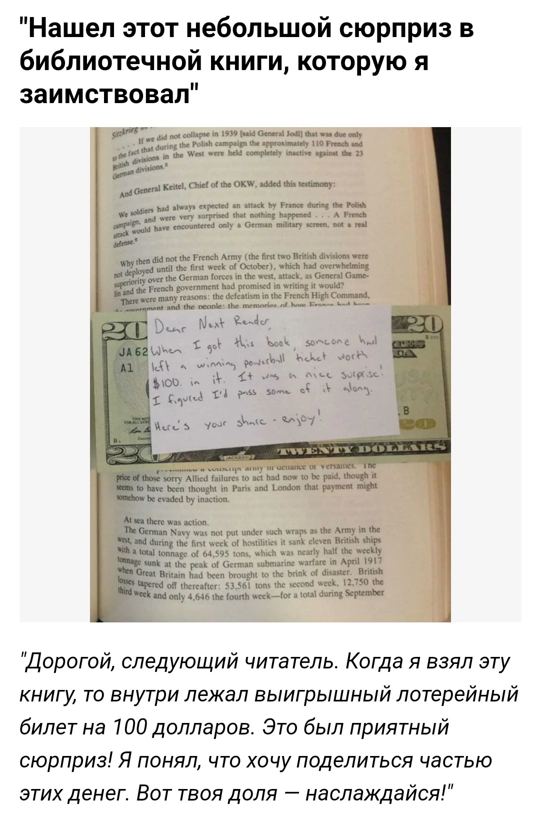 Удивительные вещи, оставленные в книгах