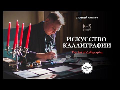 Каллиграфический марафон 9 Итоги Курсы каллиграфии