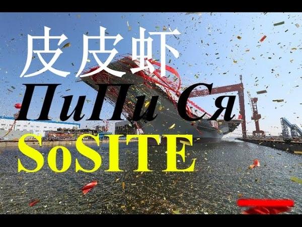 Название Китайского Авианосца ПиПиСя SoSITE Блю вота Хеpанyка Поеб лy Совсейдури Охуячу