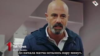 16-2 (субтитры) (Единое сердце | Tek yurek)