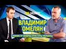 Владимир Омелян. Министр Инфраструктуры Украины. Про Hyperloop и дороги _ Big Mo