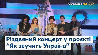 """Антитіла, ВВ, Pianoбой, Таяна – різдвяний концерт у проєкті """"Як звучить Україна"""""""