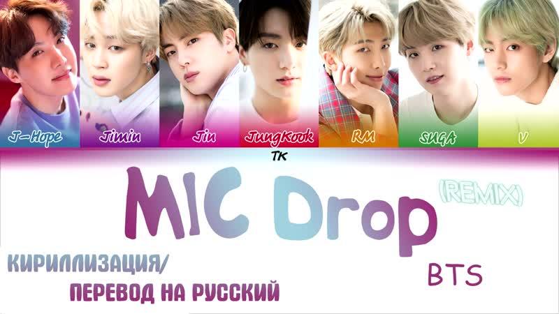 BTS (방탄소년단) – MIC Drop (Steve Aoki Remix) [КИРИЛЛИЗАЦИЯ ПЕРЕВОД НА РУССКИЙ Color Coded Lyrics]