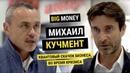 МИХАИЛ КУЧМЕНТ Квантовый скачок бизнеса Hoff в кризис BigMoney 65