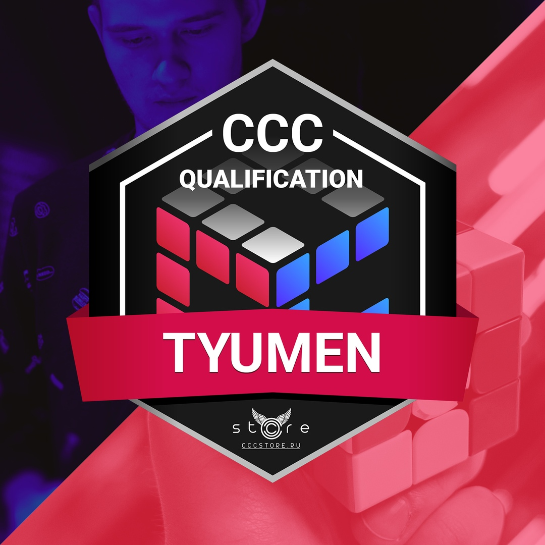 Афиша Тюмень CCC Qualification Tyumen 2019