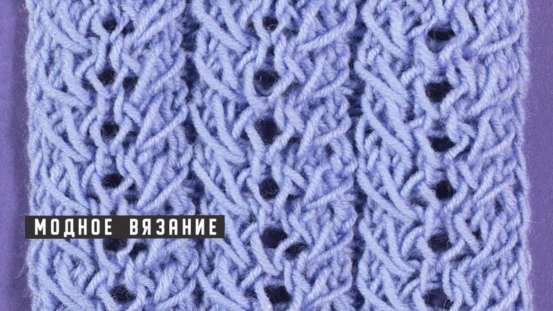 Узор объемными ажурными косами Knit pattern Knitting DIY