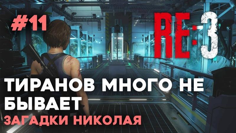 ЗАЖИГАТЕЛЬНАЯ ДЖИЛЛ ⬤ Прохождение Resident Evil 3 Remake 11