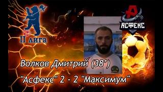 Гол: Дмитрий Волков (38')