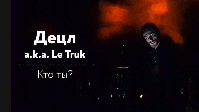 Децл a k a Le Truk Кто ты ГЛАВКЛАБ 11 09 2015